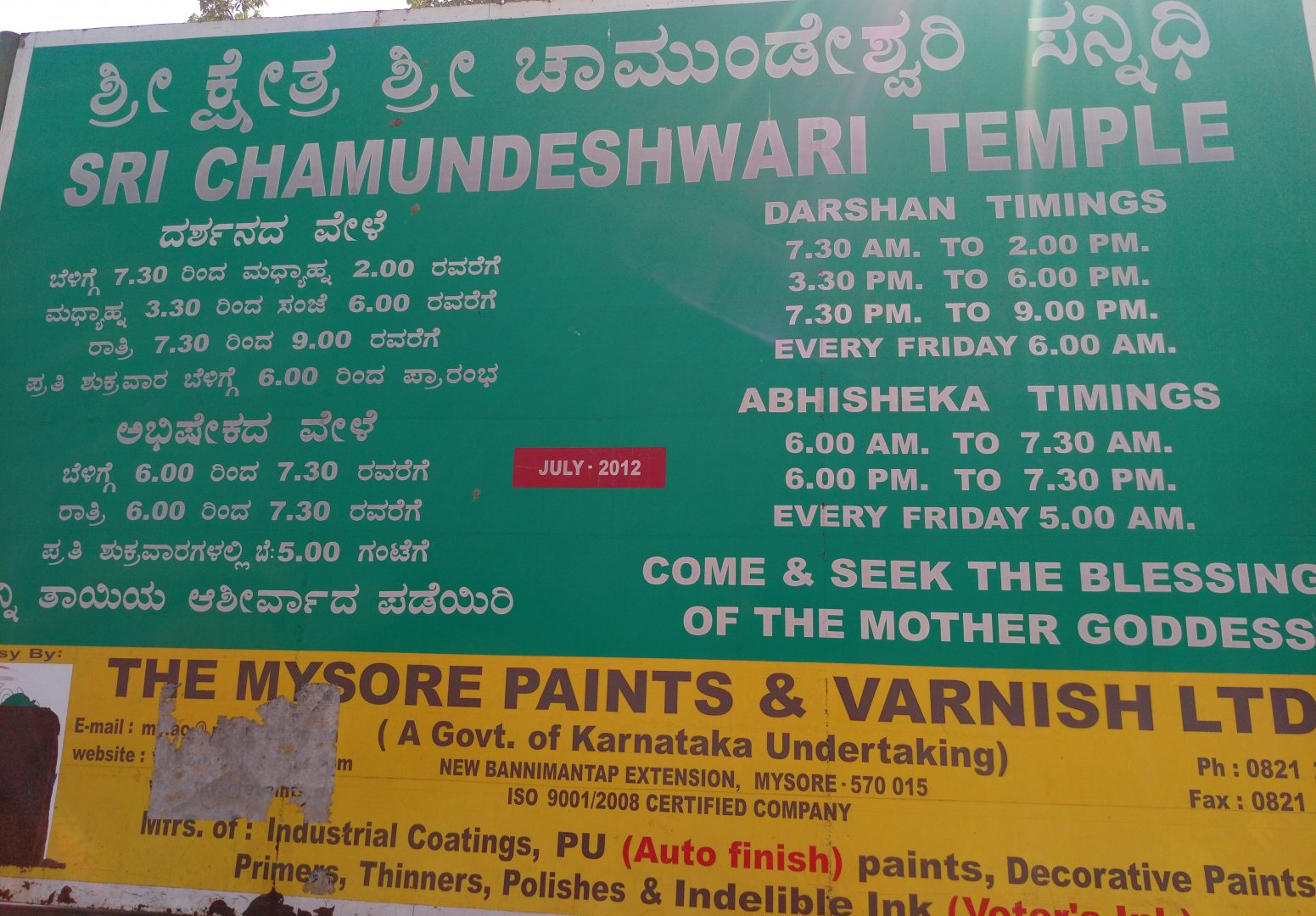 Chamundeshwari temple timings